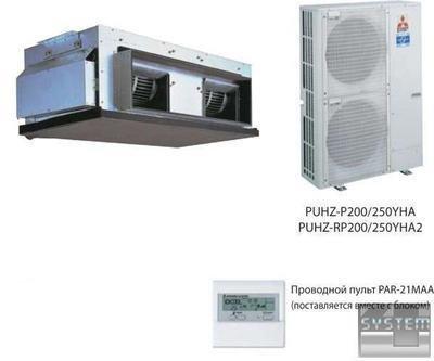Канальный кондиционер Mitsubishi Electric PEA-RP500GAQ.TH-AF/2 x PUHZ-RP250 YKA